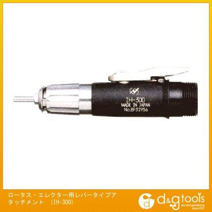 ナカニシ NSK ロータス・ エレクター用レバータイプアタッチメント (IH-300)