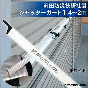 沢田防災 シャッターガード 1.4〜2m ホワイト SG-140