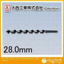 大西工業 ロングビット(NO.3) 木工ドリル 28.0mm チャック径10mm