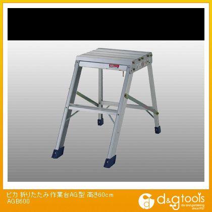 ピカ 折りたたみ作業台AG型 高さ60cm (AG-B600) 作業台 ステンレス作業台 作業 万能作業台