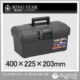 リングスター スーパーボックス 工具箱 グレー SR-400グレー