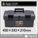 リングスター スーパーボックス 工具箱 グレー SR-450グレー