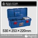 リングスター スーパーボックス 工具箱 ブルー SR-530ブルー