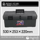リングスター スーパーボックスSR−530 グレー SR-5...