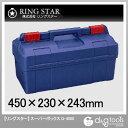 リングスター ガバット 工具箱 ブルー G-4500ブルー