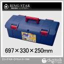 リングスター 工具箱 ドカット ブルー D-7000 プラスチック製 ツールボックス 収納...
