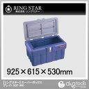 リングスター スーパーボックス グレート (SGF-900) Ringstar 工具箱・ツールボックス 大型 据え置き・車載用