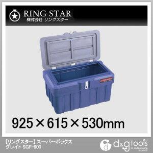 スーパーボックスグレート SGF-900