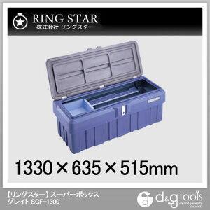 リングスター スーパーボックスグレート SGF-1300
