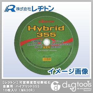 レヂトン 可変密度型切断砥石 金属用 ハイブリッド 355×2.8×25.4 MA30R 10 枚
