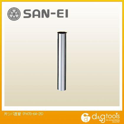 三栄水栓 片ツバ直管 (PH70-64-25)
