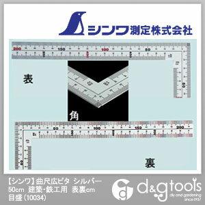 シンワ測定 曲尺広ピタ 建築...