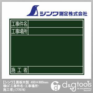 シンワ測定 黒板木製 横G「工事件名・工事場所・施工者」 450×600mm (77078) シンワ測定 測量器具 黒板