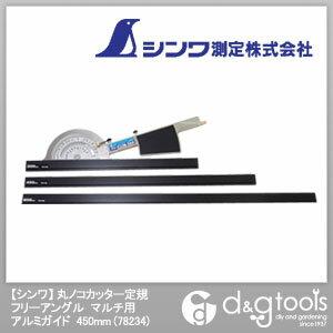 シンワ測定 丸ノコカッター定規フリーアングルマルチ用アルミガイド 450mm 78234