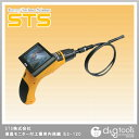 STS 液晶モニター付工業用内視鏡 IES-120