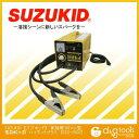 スズキッド 家庭用100V小型電気解氷機ハイホットプラス SSS-250Z