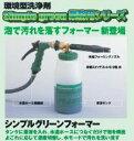 シンプルグリーン標準5ガロン(18.92L)&フォーマーセット【送料無料】SGN-5GST-F