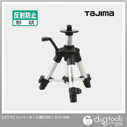 TJMデザイン(タジマ) タジマエレベーター三脚250ミニ ELV-25M