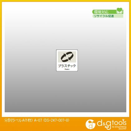 テラモト 分別ラベルA A-07 DS-247-007-8