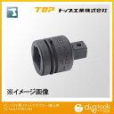 トップ工業 インパクト用ソケットアダプター 差込角12.7mm  PAD-46