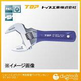 トップ工業 ショートエコワイド(薄型軽量ワイドモンキ レンチ) (HY-26S )