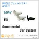 ユニペックス コマーシャルカーシステム 60W (D) (NDA-602A・CV381/35A×2・...