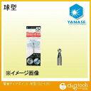 ヤナセ 電着ダイヤポイント 球型 (S2-126)