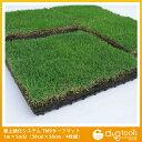 コンドル 屋上緑化システム 本物の芝生マット TM9 ターフマット 1m×1m分 (50センチ角4枚組) (55700000090000)[返品不可]