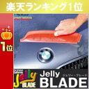 【Jelly BLADE ジェリーブレード】水滴除去が簡単!あす楽♪プレゼント付き♪100円OFFクーポン配布中♪冬場の冷たいタオル拭き&絞り…