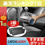 �ץ쥼����դ��������ݥ��������¨Ǽ��CATCH CADDY������å�����ǥ���Catch Caddy�����⥷���Ȥ������ѥݥ��åȡ���ʪ��ɻߡ��������'����ѥݥ��åȡ�����ʪ����ʪ���졡�����ȥݥ��åȥ���å��㡼��RCP��