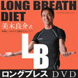 [DVD] LONG BREATH DIET  2 DVD OK()
