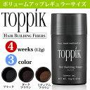 TOPPIK トピック レギュラーサイズ(4week用)  薄毛、細毛、脱毛、ボリュームダウンのお悩みに 増毛スプレー ふりかけるだけで自然…