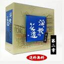 【演歌の花道 第二章】 CD-BOX 5枚組 コロムビア編 演歌ファンに愛され続けた歌番組が、通販限