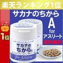 アスリート プレゼント クーポン ポイント ペプチド アミノ酸
