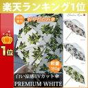 晴雨兼用折りたたみ傘 【プレミアム ホワイト】 シャドーローズ 送料無料!日本製 正規品 白いのにUVカット率99%の日傘 しかも…