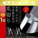 あす楽♪プレゼント付き♪クーポン配布中♪送料無料♪ ニッパー型爪切り(パールシルバー) 燕三条 鍛冶屋の爪きり 古澤 FURUSAWA  …
