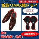 【シリカクリン 激取りMAX 靴ドライ】 ブラック 1セット 靴の乾燥、消臭、抗菌 消臭剤 乾燥剤 イヤな靴の臭いを消して快適に! …