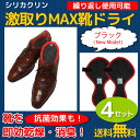 ポイント10倍♪送料無料♪ 【シリカクリン 激取りMAX 靴...