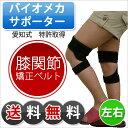 300円OFFクーポン配布中♪バイオメカサポーター 膝関節(愛知式) Bio Mecha Supporter 特許取得 膝・足の痛みや、歩行・姿勢の矯正…