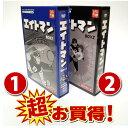 プレゼント付き♪300円OFFクーポン配布中♪送料無料!エイトマン DVD-BOX BOX1&2 HDリマスター 想い出のアニメライブラリー 第33集…