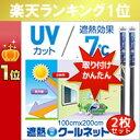 即納!セキスイ 遮熱クールネット 100x200 2枚セット J5M4712 取り付けがより簡単になりました♪ SEKISUI 遮熱クールネット 体感約-7…