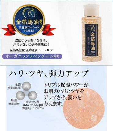 「金箔馬油配合美容液ローション」の画像検索結果