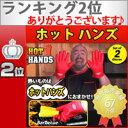 ホットハンズ HOT HANDS Hot Hands ポイント10倍♪送料無料♪プレゼント付き♪耐熱性シリコンキッチングローブ 指先が5本に分かれて「つかむ」「持つ」の作業がしやすいシリコン製グローブ 加熱中の食材に直接触れて調理出来ます【RCP】