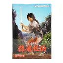 プレゼント付き♪猿飛佐助 DVD-BOX HDリマスター版 ...