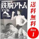 鉄腕アトム 実写版 DVD-BOX HDリマスター版 BOX1 甦るヒーローライブラリー 第20集