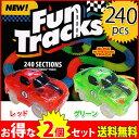 あす楽♪ファントラックス Fun Tracks FUN TRACKS お得な2セット 【レースカーの
