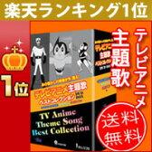 【テレビアニメ主題歌 ベストコレクション DVD-BOX】 「巨人の星」「鉄腕アトム」「ガッチャマン」などなど 懐かしい当時のテレビ放送のオリジナル映像とともにそのまま収録 【送料無料・正規品】【RCP】