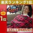 カーコージィ 2 CAR COZY 2 あす楽♪ポイント10倍♪ 送料無料!プレゼント付き♪クーポン配布中♪車内用 電気 ブランケット 電気 毛布 自動OFFタイマー機能付き 自動温度調節機能付きだから車内の温度に合わせて最適温度で体はポカポカ!