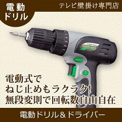 電動ドリル&ドライバーDDR120