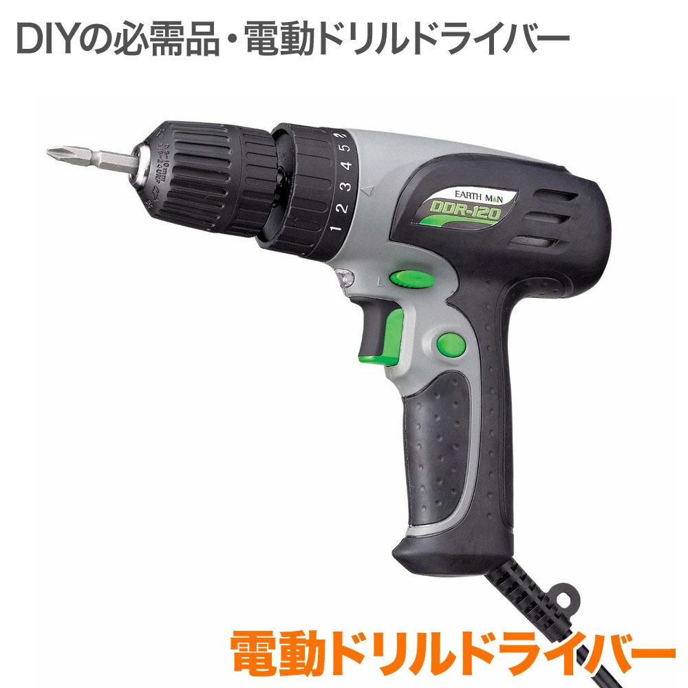 電動ドリル&ドライバー DDR-120 ORDDDR120